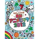 ピアノソロ やさしくひける最新アニメヒッツ2012