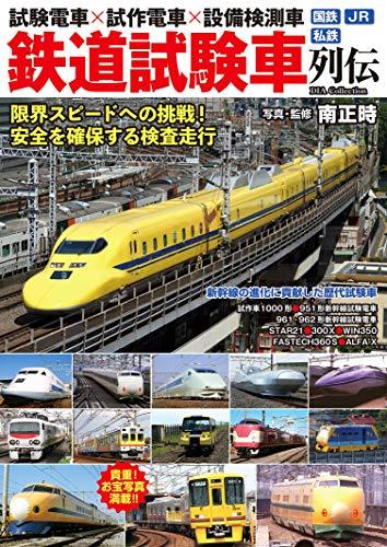 鉄道試験車列伝
