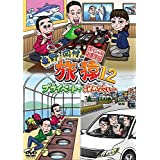 東野・岡村の旅猿12 プライベートでごめんなさい… スペシャルお買得版 [DVD]