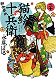 猫絵十兵衛 ~御伽草紙~(20) (ねこぱんちコミックス)