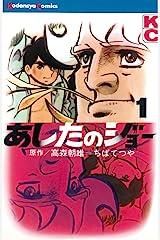 あしたのジョー(1) (週刊少年マガジンコミックス) Kindle版