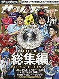 2020 Jリーグ総集編 2021年 2/8 号 [雑誌]
