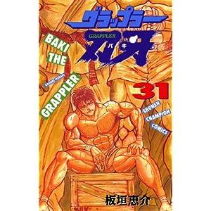 """グラップラー刃牙 31 (少年チャンピオン・コミックス)"""""""