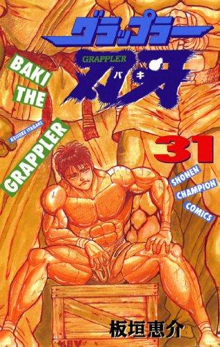 グラップラー刃牙 31 (少年チャンピオン・コミックス) - 板垣恵介