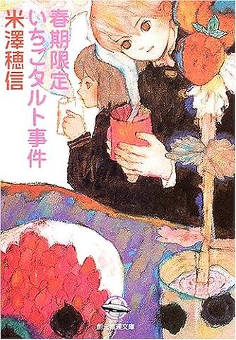 春期限定いちごタルト事件 (創元推理文庫)