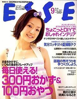 ESSE (エッセ) 2007年 09月号 [雑誌]