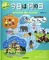 英語で学び、考える 今日は何の日 around the world―世界のトピック 7月8月9月