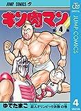 キン肉マン 4 (ジャンプコミックスDIGITAL)