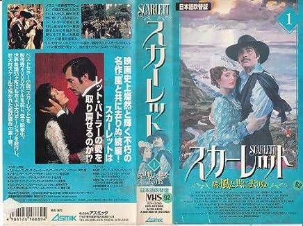 スカーレット‾続・風と共に去りぬ‾(1)(日本語吹替版) [VHS]