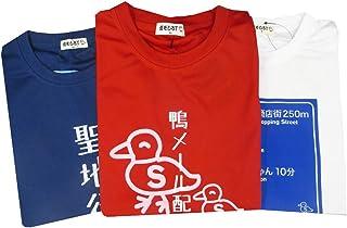 赤パンツの元祖 巣鴨のマルジ 巣鴨おもしろTシャツ3枚セットB(M/L/LL)