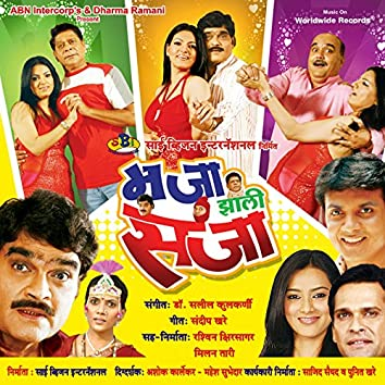 Majha Zali Sazaa (Original Motion Picture Soundtrack)