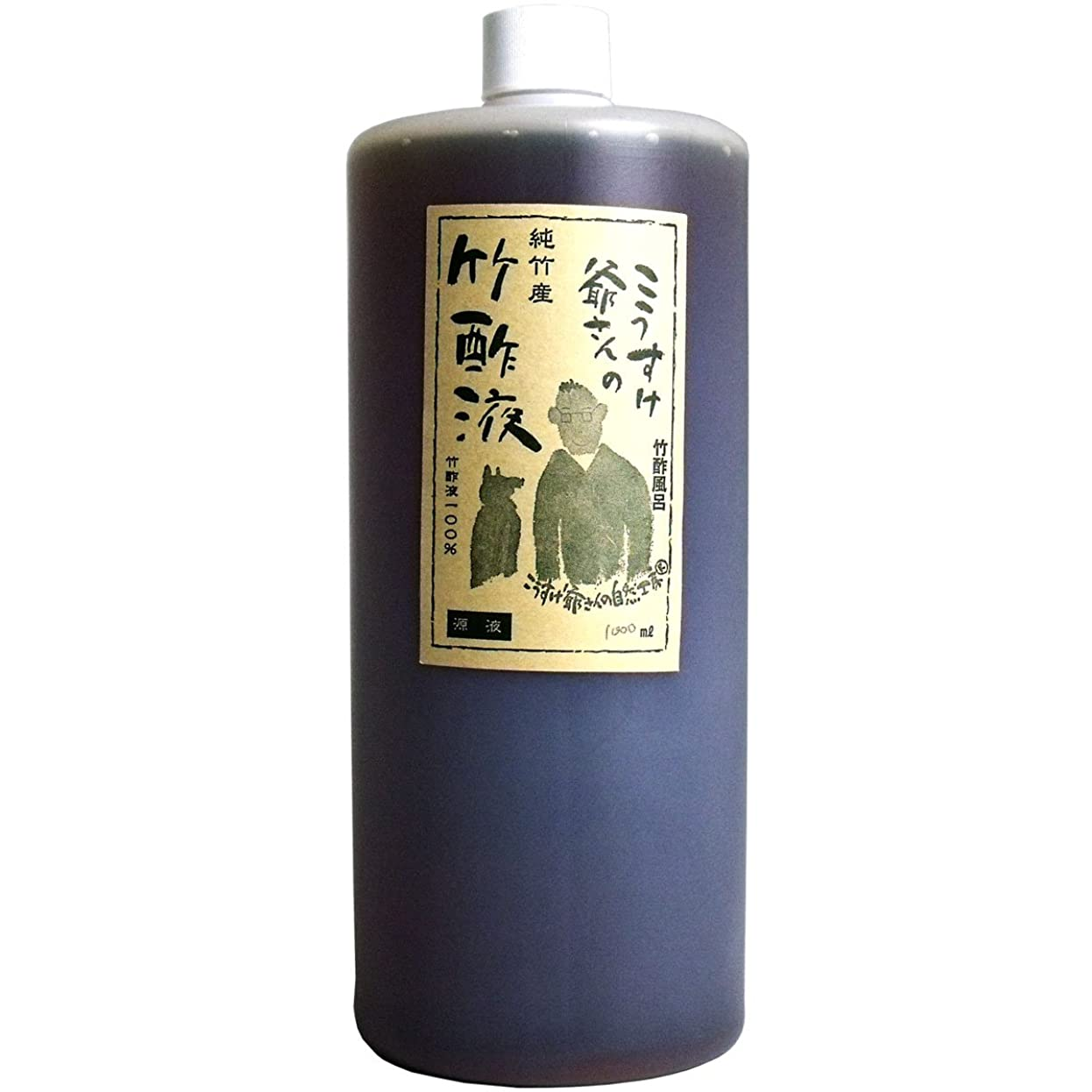 高くマーティンルーサーキングジュニアクロール除菌 足のお手入れにも最適 使いやすい こうすけ爺さんの純竹産 竹酢液100%原液 竹酢風呂 1000mL【4個セット】