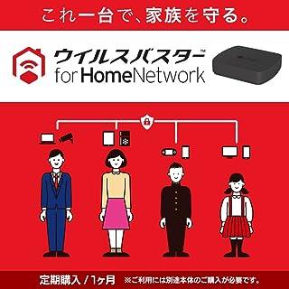 ウイルスバスター for HomeNetwork|月額版|定期購入(サブスクリプション)