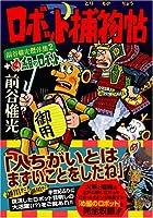 前谷惟光傑作集2 ロボット捕物帖+め組のロボット (マンガショップシリーズ 193)
