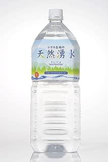[2cs]シラス台地の天然湧水 シリカ(ケイ素)80mg/L 2Lペットボトル(2Lx6本)x2箱