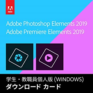 Adobe Photoshop Elements 2019 & Adobe Premiere Elements 2019|学生・教職員個人版|Windows対応|カード版(Amazon.co.jp限定)