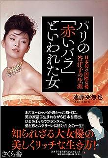 パリの「赤いバラ」といわれた女 ―日本初の国際女優谷洋子の生涯