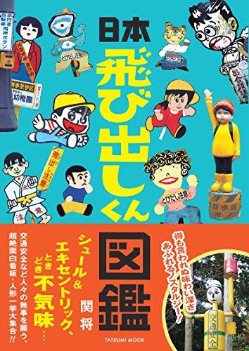 日本飛び出しくん図鑑 (タツミムック)