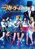 ミュージカル「美少女戦士セーラームーン -La Reconquista-」[DVD]