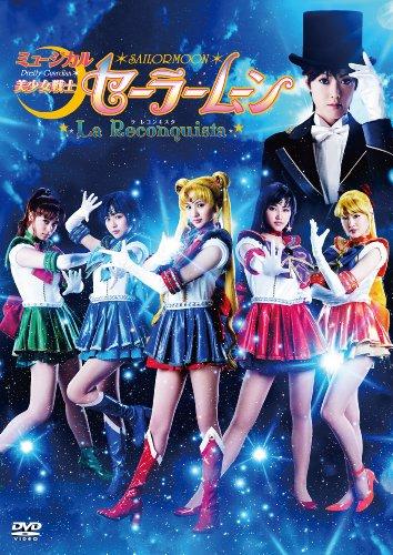 Musical Pretty Guardian Sailormoon La Reconquista (2DVDS+BOOKLET) [Japan DVD] KIBM-446