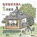 なぞなぞえほん〈1のまき〉 (日本傑作絵本シリーズ)