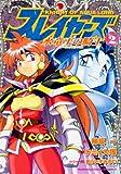 スレイヤーズ 水竜王の騎士(2) (ドラゴンコミックスエイジ)