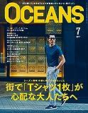 OCEANS 2017年7月号 [雑誌]