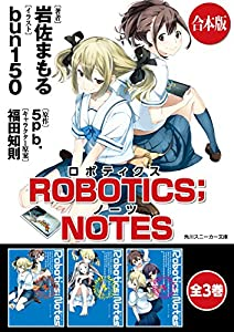 【合本版】ROBOTICS;NOTES 全3巻 (角川スニーカー文庫)