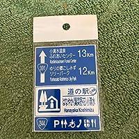 マグネット 道の駅 北海道 お土産 地域限定