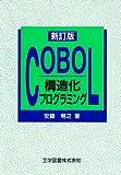 COBOL構造化プログラミング