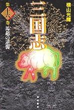 三国志 16 (愛蔵版)