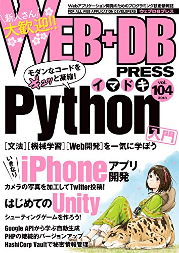 WEB+DB PRESS Vol.104の詳細を見る