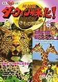 発見! マンガ図鑑 NHK ダーウィンが来た!(6) 動物たちの超テクニック編 (発見!マンガ図鑑)