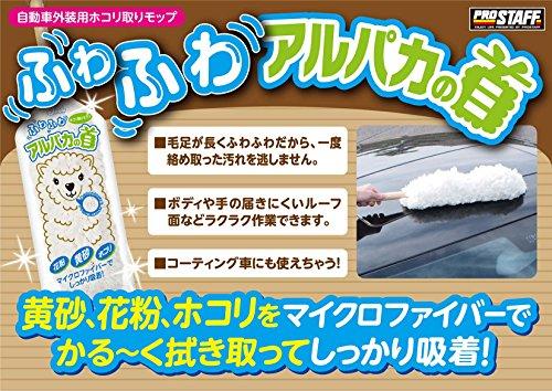 プロスタッフ洗車用品モップホコリ取りモップアルパカの首P-78