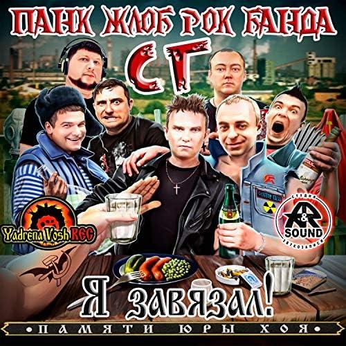 Панк Жлоб Рок Банда СГ