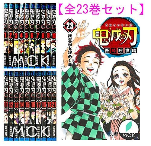 鬼滅の刃 1巻〜23巻(最終巻) 【新品・全巻セット】