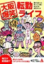 大阪爆笑転勤ライフ: 僕が出会った笑いと人情にあふれる浪花の人々
