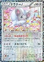 ポケモンカード BWSC 【 チラチーノ 】 【U 】 SC019  《シャイニーコレクション》