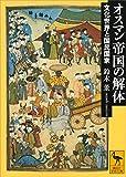 オスマン帝国の解体 文化世界と国民国家 (講談社学術文庫)