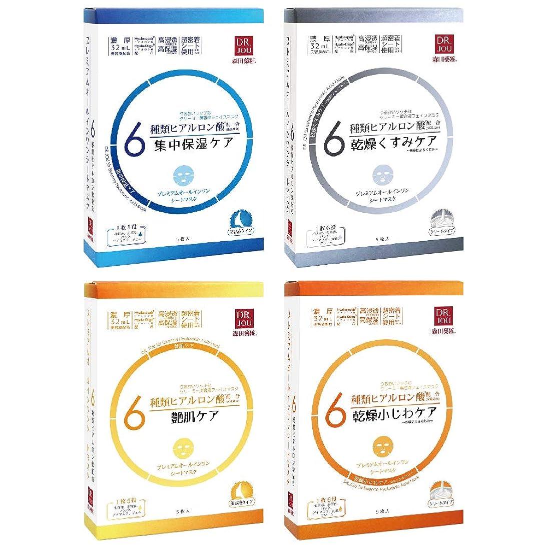単位もし千【森田薬粧DR.JOU】6種類ヒアルロン酸配合 プレミアムオールインワンマスク 4種揃えセット(各5枚入り)