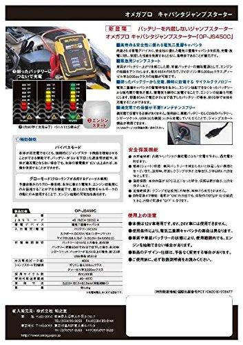OMEGAPRO(オメガ・プロ)キャパシタジャンプスターターOP-JS450C