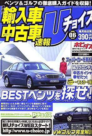 激選輸入車中古車速報U (ユー) チョイス 2006年 06月号 [雑誌]