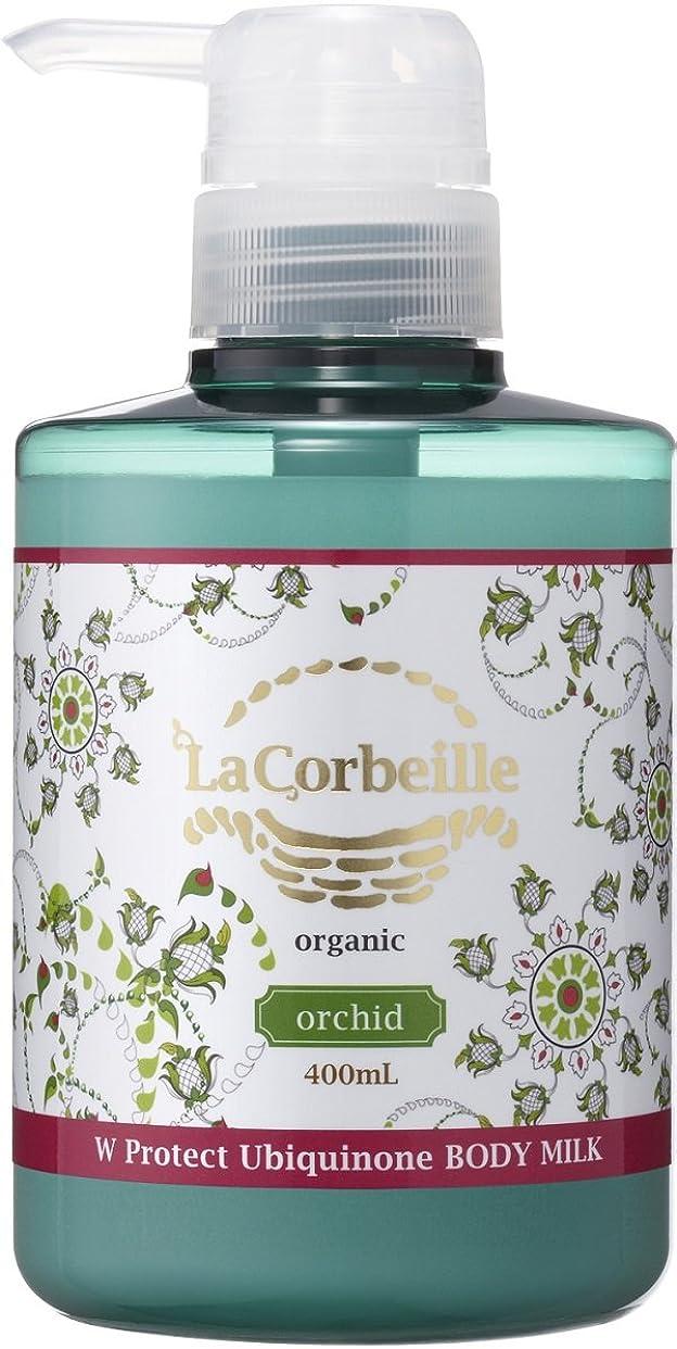 コンテストマンハッタン無実ラ コルベイユ W プロテクト A  ボディミルク(オーキッドの香り)