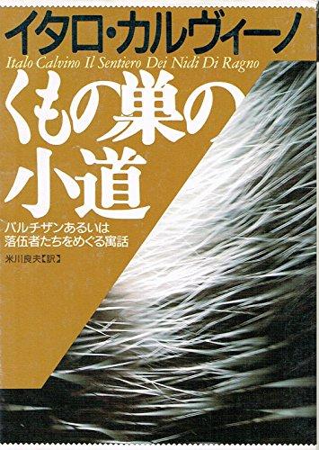 くもの巣の小道―パルチザンあるいは落伍者たちをめぐる寓話 (福武文庫)