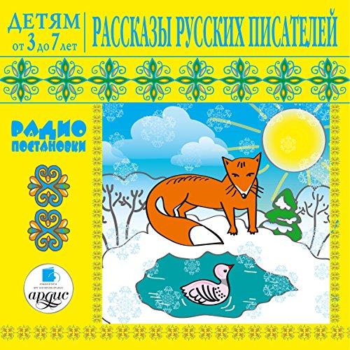 Detyam Ot 3 Do 7 Let. Rasskazyi Russkih Pisateley audiobook cover art