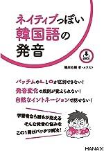表紙: ネイティブっぽい韓国語の発音 | 稲川右樹