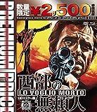 プレミアムプライス版 西部の無頼人 blu-ray&DVD BO...[Blu-ray/ブルーレイ]