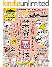 LDK the Beauty (エル・ディー・ケー ザ ビューティー)2021年9月号 [雑誌]