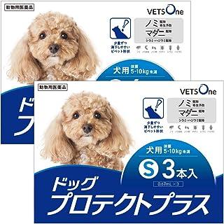 【動物用医薬品】ベッツワン ドッグプロテクトプラス 犬用 S 5kg~10kg未満 9本
