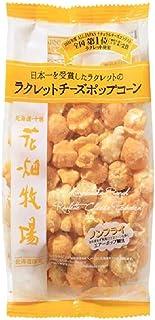 北海道限定 北海道・十勝 花畑牧場 チーズポップコーン ラクレットチーズ風味 ノンフライ Hanabatake Ranch Cheese Popcorn スナック菓子 50g 食べ試しセット